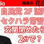 驚きの破廉恥行為が暴かれた福井照・沖縄・北方担当大臣は二階派所属で、二階俊博幹事長の側近だそうです。|花田紀凱[月刊Hanada]編集長の『週刊誌欠席裁判』