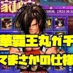 【KOF98UMOL】中華覇王丸ガチャ!!そして覇王丸仕様変更に驚き!!