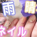 ネイル密着!もう春だよ〜可愛いさくら春ネイル🌸|Sakura Spring Nails