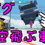 かくれんぼ・・すごいコロコロバグ ランキング!!【ゆっくり実況】