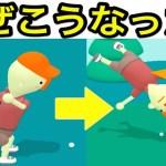 世界一面白いゴルフ!気づいたら人間がボールになってたww 【 What The GOLF 】バカゲー実況