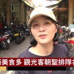 國華街再登日雜封面 網友直呼感動