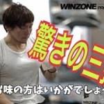 驚きの三拍子【日本新薬WINZONE】飲んでみた!