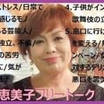 【作業用BGM】上沼恵美子の聴いてて面白い神フリートークまとめ⑪