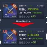 【リネレボ】戦闘力上昇が凄いwwLR装備の上方修正が完了!!《リネージュ2 レボリューション》