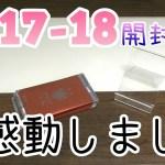 【WCCF】【17-18】vol.33 ☆CL感動しました☆10クレ開封!!!☆【ダブシ】