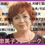 【作業用BGM】上沼恵美子の聴いてて面白い神フリートークまとめ⑧