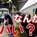 衝撃!訪日外国人がびっくり「何かしてしまったのか!?」日本の徹底ぶりに外国人が脱帽し感動!「どうりで長期にわたって守られているわけだ」【すごい日本】【海外の反応】