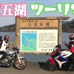 【女子ツー】感動の詰め合わせ動画!福井・三方五湖ツーリング 後編!