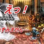 【FFBE】ゴッド・オブ・カオス 過去にないギミックにビックリ!!