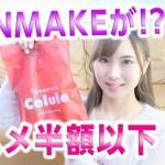 【激安】コスメアウトレット♡セルレ(Celule)がすごい!CANMAKEやOPERAが半額以下・・・