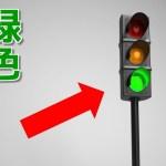 青信号が 緑色をしている理由【驚きのワケ】