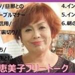 【作業用BGM】上沼恵美子の聴いてて面白い神フリートークまとめ④