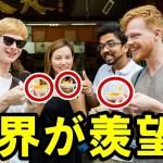 衝撃!米国人初体験に大興奮!「この料理すごい!」日本で出会った食文化の質の高さに外国人が感動!【海外の反応】【すごい日本】