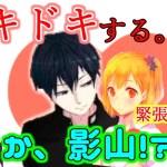 【ハイキュー!!ラジオ】谷地仁花にメロメロな影山「かわいい。ドキドキする。」普段見れないキャラが面白い 【文字起こし】