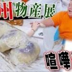 【激辛】 九州物産展紹介をしたらテンションの落差がすごいwww