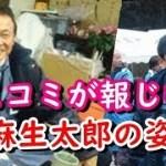 『感動』マスコミが報じない麻生太郎 ←「はじめて知った」「マスコミは世間に知らせて」