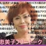 【作業用BGM】上沼恵美子の聴いてて面白い神フリートークまとめ(27)