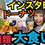 【大食い】カップルで超可愛いインスタ映えするドーナツ全種類食べてみた【ふくれな】【M君】【助っ人あり】
