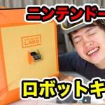【ニンテンドーラボ】ダンボールでロボットを操縦できるゲームがすごいクオリティだった!Nintendo Labo!