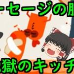 【ゆっくり実況】ソーセージの脱獄 バカゲー 面白いアプリ発見!!