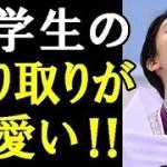 【羽生結弦】AERAを買った中学生のやり取りが可愛い!中学生の2000円は大きいもんね。「かわいいし微笑ましい」#yuzuruhanyu