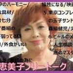 【作業用BGM】上沼恵美子の聴いてて面白い神フリートークまとめ(23)
