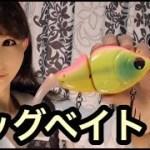 【釣りガール】シャッドテールのビッグベイト!バキバキカラーが凄い!
