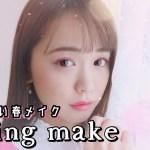 ふんわり大人可愛い春ピンクメイク♡デート向け!