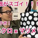 【ユニクロ × マリメッコ!】限定コラボ購入!争奪戦がすごい!!!
