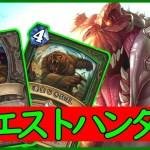 【新カード爆入れ】クエストハンターは色々増えてすごいことに!【ハースストーン】