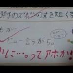 【笑える珍回答】先生と生徒の面白い珍回答【面白画像まとめ】