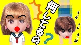 リカちゃんハルトくんにびっくり!学校に登校中の出来事…『え?どうして??』不思議な光景 おもちゃ ねこキュート