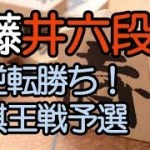 藤井聡太六段 逆転勝ち!ネット民も凄い!凄い!凄い!第44期棋王戦予選8組4回戦