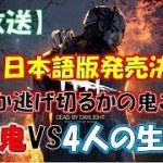 (生放送) 4/4デドバイ日本語版発売決定!このゲームおもしろいよ![dead by daylight ]