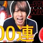 【モンスト】STARWARSコラボのスタ玉『700連』した結果が凄いwww