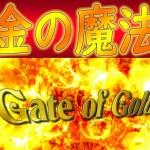 【すごい金運魔法】富を描き願いを満たす黄金の魔法陣【Gate of Magic circle】
