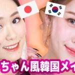 【美人YouTuber韓国メイク】大人気Ponyちゃんの可愛いオレンジメイクの仕方をやってみた!♥️