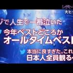 映画『レディ・プレイヤー1』30秒予告(ニッポン感動編)大ヒット上映中