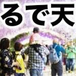 衝撃!!外国人驚き!!日本特有のある光景が美しすぎると世界中から感動と絶賛の声が殺到!!【海外の反応】【すごい日本】