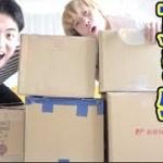 【大量】過去一の箱が家に届きました!!!驚き〜!