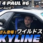 [ROWW]DRIVE 4 PAUL #6 感動!ワイルドスピード SKYLINE 34&げんさん登場!