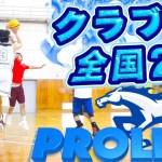 クラブ全国2位が3×3!! ブロックのセンスすごい!!【多様性豊かなPROLINE ハイライトMIX】streetball 3×3