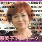 【作業用BGM】上沼恵美子の聴いてて面白い神フリートークまとめ(51)