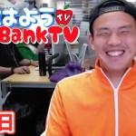 大阪で起こったハプニング【おはようAppBankTV】