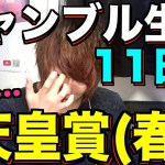 【競馬】ギャンブル生活11日目〜感動の天皇賞〜