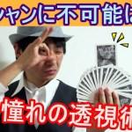 【種明かし】透視マジックって凄くね??【超簡単でも凄い】magic tricks
