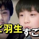 羽生結弦…チビ羽生すごい!同じリンクで練習していたあの人も…小学生の羽生結弦に目を奪われた?#hanyuyuzuru#figureskating