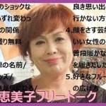 【作業用BGM】上沼恵美子の聴いてて面白い神フリートークまとめ(45)