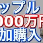 仮想通貨情報【やっぱりリップルはすごい!ガチホ魂、追加魂炸裂!】